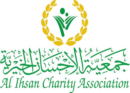 جمعية الإحسان الخيرية