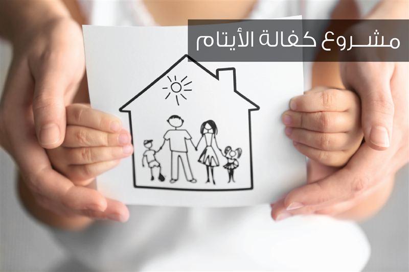 جمعية الاحسان الخيرية
